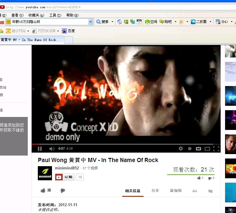 in the name of rock 吉他谱