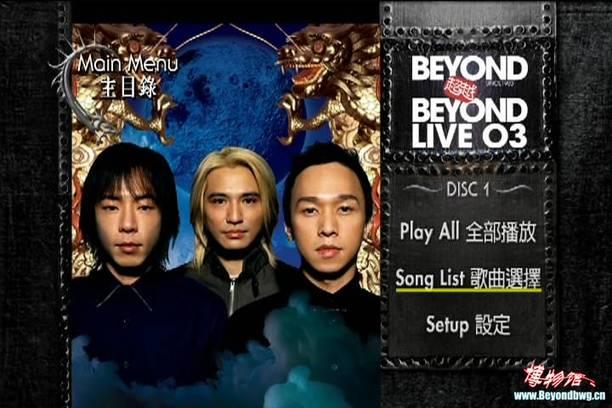 2003beyond超越beyond香港演唱会DVD9版